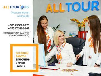 ALLTOUR Минск -ВСЕ ваши заботы ВКЛЮЧЕНЫ в нашу работу