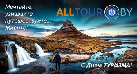 Alltour поздравляет с днем туризма!