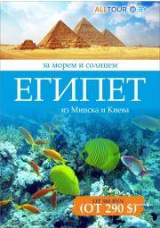 Отдых в Египте с ALLTOUR - выгодно и комфортно