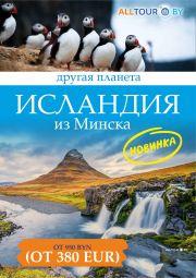 Туры в Исландию из Минска с ALLTOUR