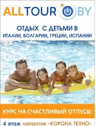 ALLTOUR - повышенное внимание отдыху с детьми