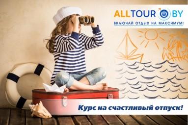ALLTOUR - курс на счастливый отпуск