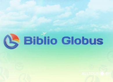 Библио Глобус